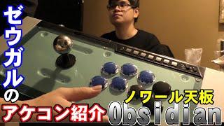ノワール天板(ATTASA) http://attasa.shop/shopdetail/000000000273/arcadecontroller_parts/page1/recommend/ □Obsidianの天板絵はこちら ...