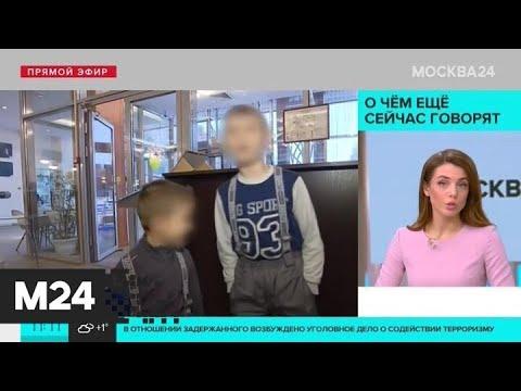 Оставленных в Шереметьево детей передали матери - Москва 24