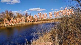 Рыбалка на р  Уил в октябре  Щука ловится, но мелкая  г Актобе 2019г