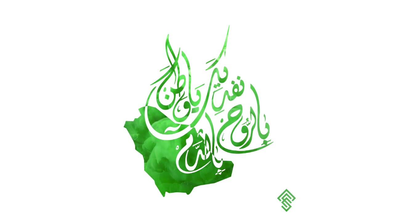 Love you ksa , اليوم الوطني السعودي