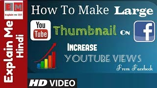 Create Larger YouTube Thumbnail For Facebook By Explain me Hindi