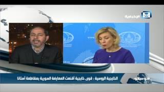 مطيع البطين: جميع اللقاءات التي تتم في أستانا تمرير وقت ولا يلمس الشعب السوري فيها  أي تقدم