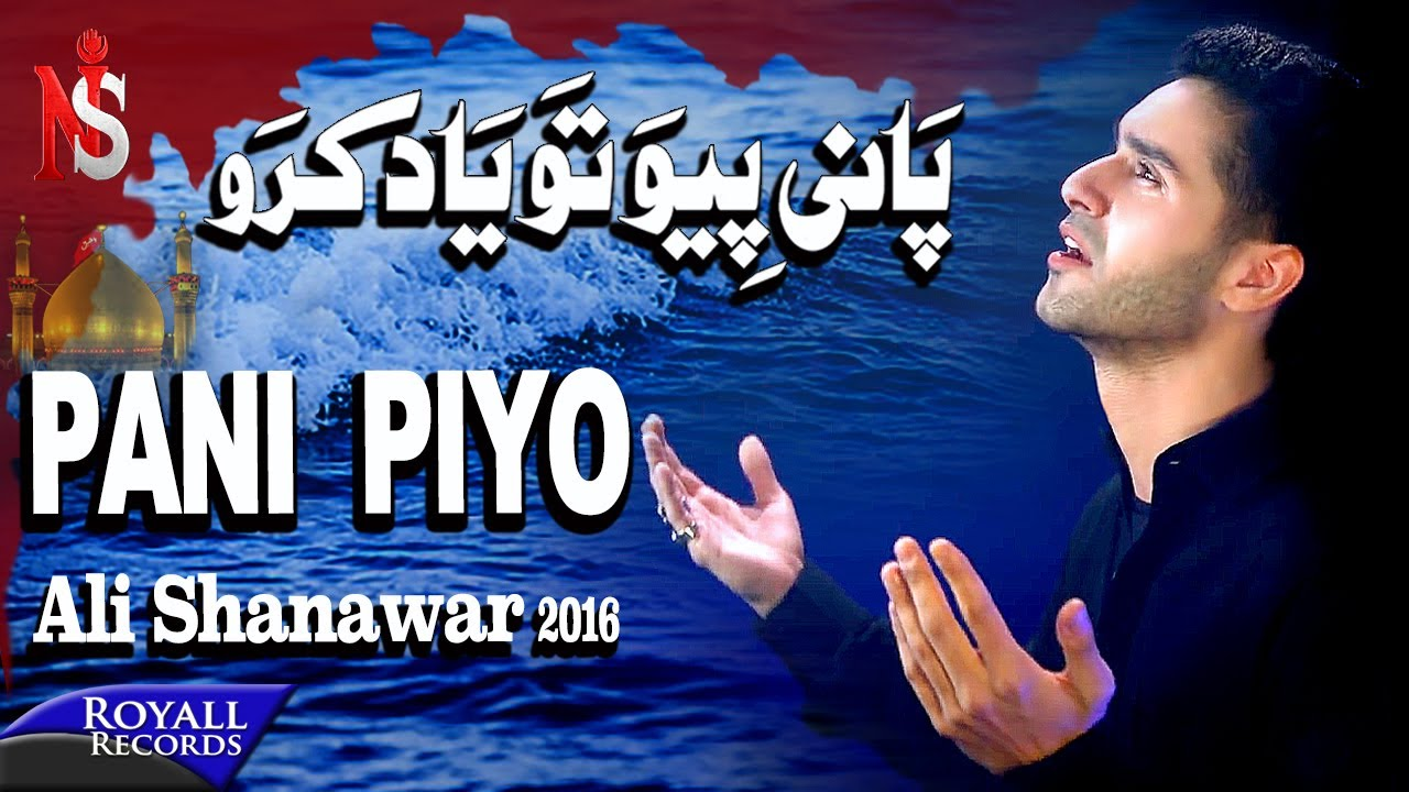 Ali Shanawar | Pani Piyo | 2016