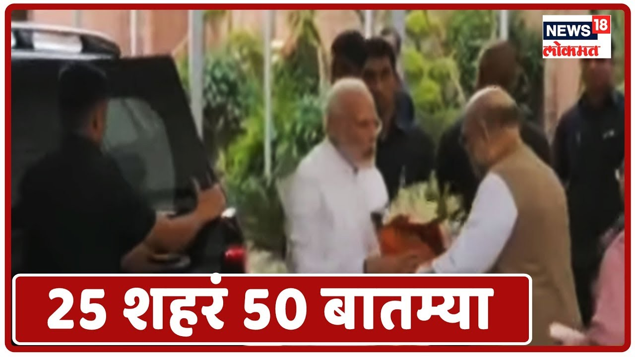 25 शहरं 50 बातम्या  |  Marathi News | Speed News | 26 Oct 2019