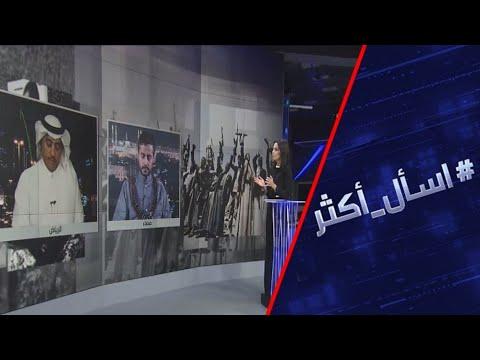 لغز استهداف مصفاتي السعودية  - نشر قبل 12 ساعة
