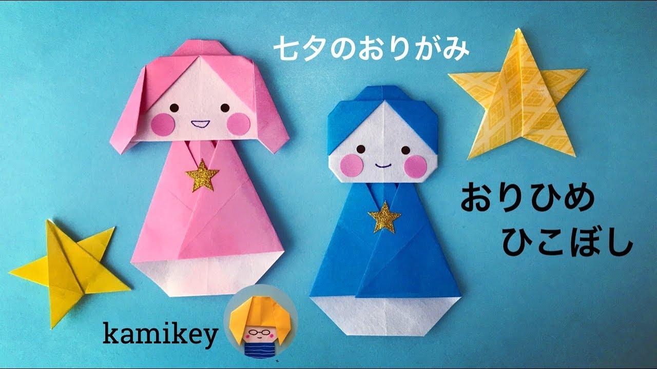 七夕 折り紙 折り 方 織姫