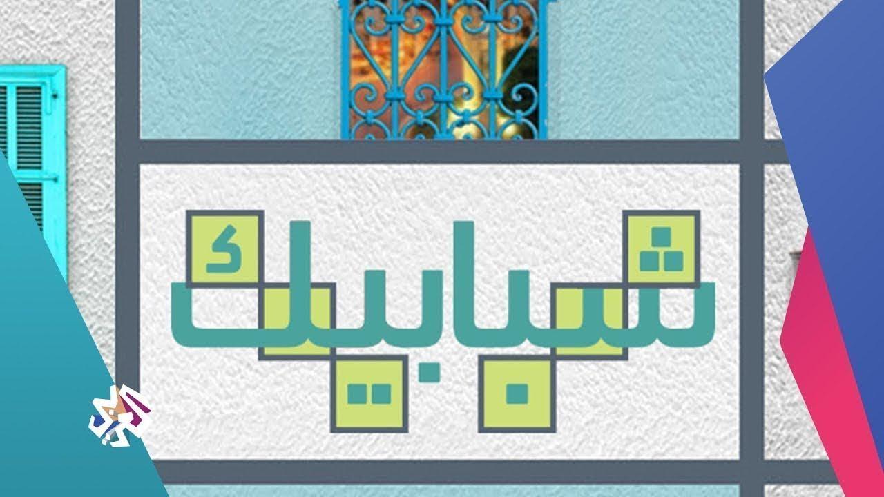 قناة العربي:شبابيك│15-09-219│الحلقة كاملة