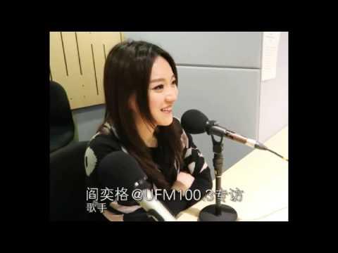 16-02-12 閻奕格 - 新加坡100.3電台「夜晚最有feel」專訪(13分剪輯)
