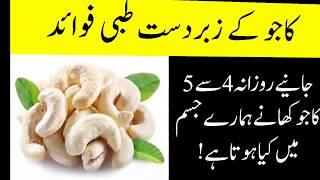 Top 10 Benefits of Cashews   Cashews Health Benefits    Amazing foods