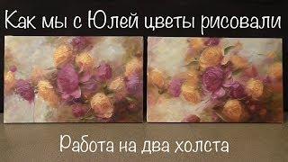 Как мы с Юлей цветы рисовали. Работа на два холста. Master class of oil painting. Пионы. Масло