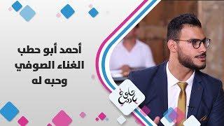 أحمد أبو حطب - الغناء الصوفي وحبه له