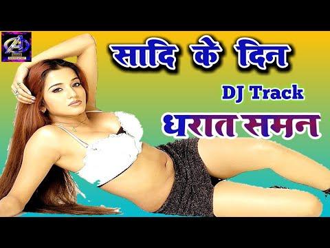 नया-भोजपुरी-dj-track-सादी-के-दिन-धराता-सखी-//-saadhi-ke-din-dharata-sakhi-anshikaseries-music