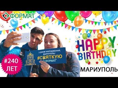 """VLOG: как мы отмечали 240-летие Мариуполя/ Селфи за сюрприз, магия и ансамбль """"Калинка"""""""