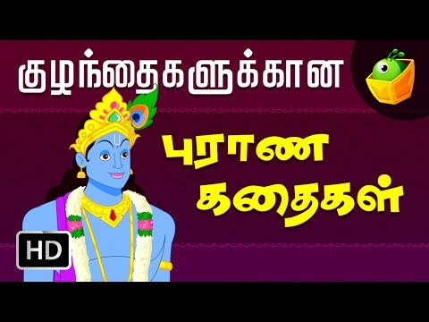Indian Mythological Stories for Kids | Full Movie (HD) | Tamil Stories for Kids