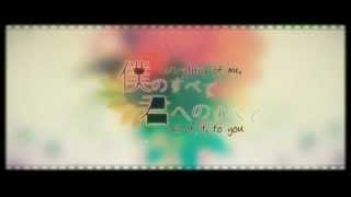 Kagamine Len - My Everything, All Of It To You (僕のすべて君へのすべて)