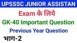 UPSSSC JUNIOR ASSISTANT GK IN HINDI|UPSSSC JUNIOR ASSISTANT EXAM 2019|CLEAR STUDY|