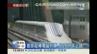 日本磁浮列車時速581公里!