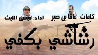 زامل   رشاشي بكفي   اداء  عيسى الليث  كلمات  عاقل بن صبر   زوامل واناشيد انصارالله