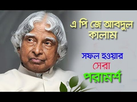 remarkable quotes of a p j abdul kalam bangla motivational