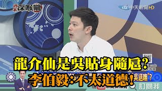 《新聞深喉嚨》精彩片段 藍不分區謝龍介是貼身隨扈? 李伯毅:不太道德!