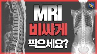비싼 MRI 비용, 싸게 찍는 꿀팁(10만원~20만원 …