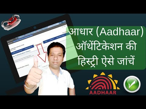 Internet Technology; How to Check Your Aadhaar Biometrics Authentication History and Status