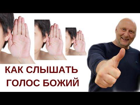 Как слышать голос Божий. Шепелев Сергей. 15.03.2020