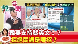 【辣新聞152】韓要支持蔡英文!?拒絕民調是哪招? 2019.11.29
