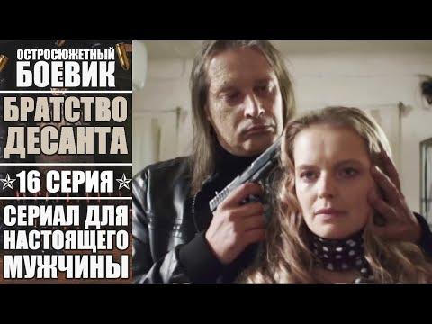 Братство десанта - 16 серия | Остросюжетный боевик 2018 | История о мужской дружбе