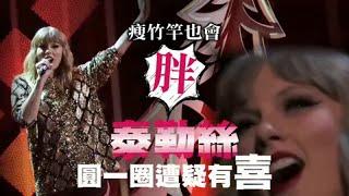 瘦竹竿也會胖~泰勒絲圓一圈遭疑有喜 | 台灣蘋果日報