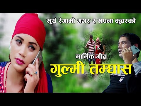 गुल्मी तम्घास    New Nepali Lok Dohori 2075, 2018    Surya Regami Magar & Sapana Kunwar