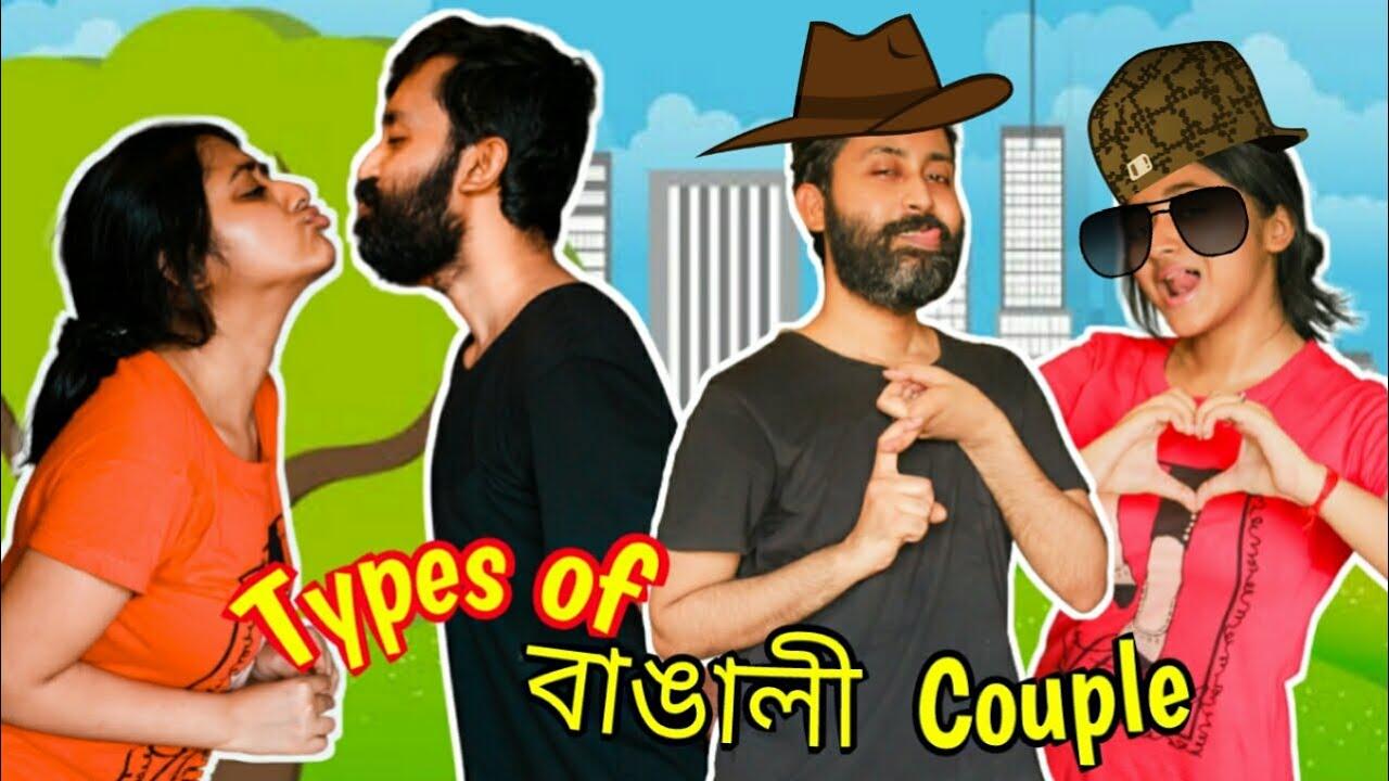 Types of বাঙালী Couple | NIBBA NIBBI Romance | Bengali Comedy Video | The Bong Woman