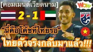 คอมเมนต์ชาวเวียดนาม หลังทีมชาติไทยเปิดบ้านชนะยูเออี 2-1 ในศึกฟุตบอลโลก รอบคัดเลือก
