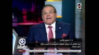 90 دقيقة - رئيس قناة المحور يوضح الفرق بين الإرهابي والمتطرف
