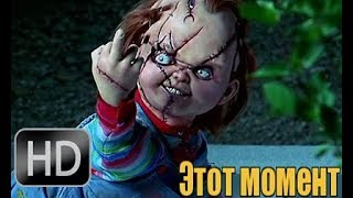 All deaths of the dolls Chucky / Все смерти куклы Чаки