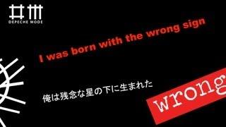 """和訳 デペッシュ・モード「残念」(Depeche Mode """"Wrong"""" Lyrics)"""