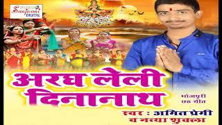 Chhath Geet ! हे दीनानाथ दिहि दर्शनमा ! Amit Premi ! New Bhojpuri Chhath Geet 2017