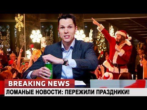 Ломаные новости: пережили праздники! От 09.01.18