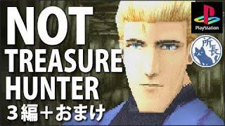 【PS1】ノットトレジャーハンター 【3シナリオ+おまけ】 池田秀一 検索動画 50