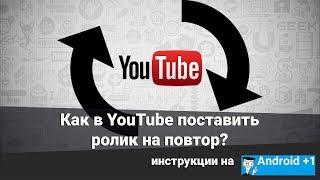 Как поставить ролик YouTube на повтор?