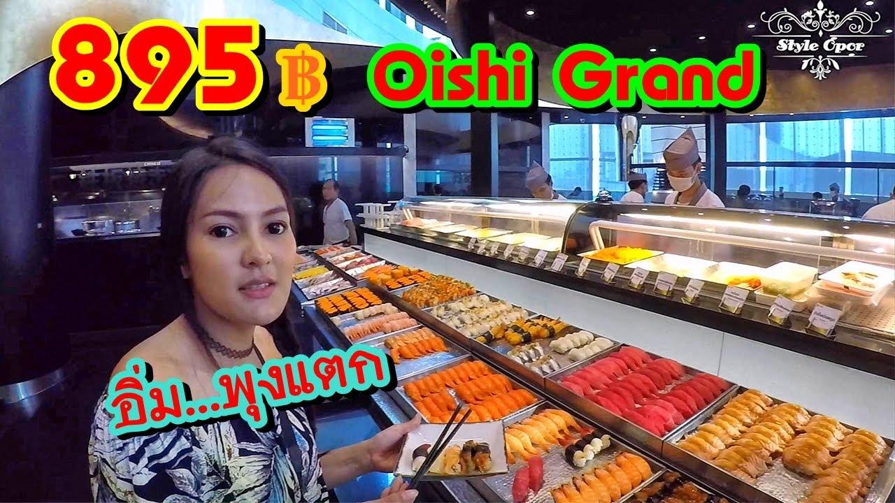 895฿ Oishi Grand / Siam Paragon / Bangkok - Thailand