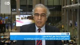 المسائية: قمة أوروبية تركية في بروكسل لبحث أزمة اللجوء