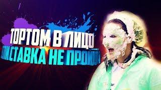 ТОРТОМ В ЛИЦО, ЕСЛИ СТАВКА НЕ ЗАЙДЁТ | БОРУССИЯ Д - БАЙЕР | 21.04.18