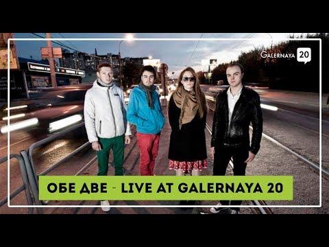 Обе Две - Live from Galernaya 20 (Kenzo, Zaraman, Сэлинджер, Платье) music