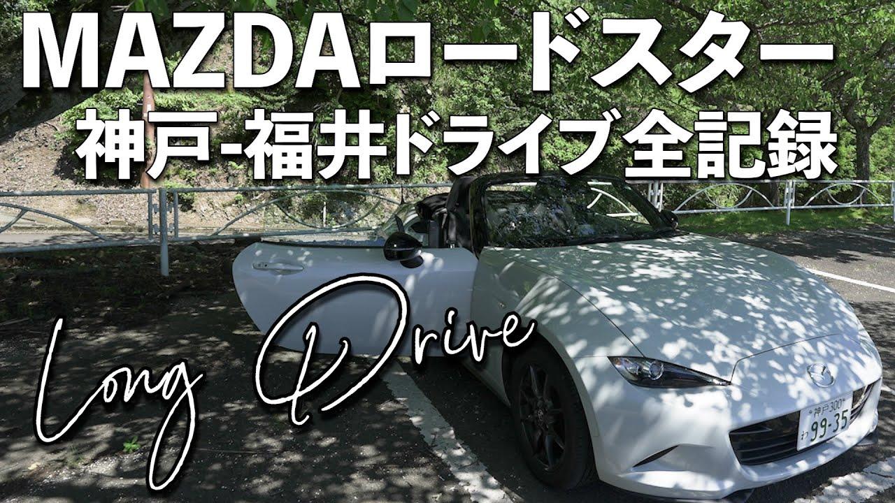 【ROADSTER】神戸-福井レインボーライン走破編!!
