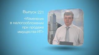 Бухгалтерский вестник ИРСОТ 221. Изменения в налогообложении при продаже имущества ИП