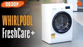 Обзор Whirlpool FWSG61083WBV с технологией FreshCare+