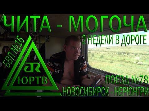 Из Читы в Могочу на поезде №78 Новосибирск - Нерюнгри. 2 недели в пути. ЮРТВ 2018 #299