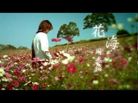 花海 (Sea Of Flowers)