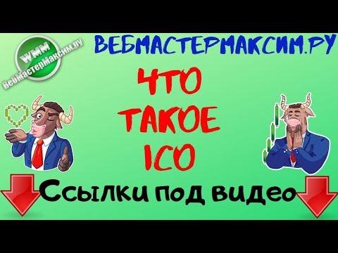 ICO криптовалюты. Что надо про это знать?
